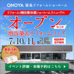 福島ショールームリニューアルオープン!増改築&リフォームフェア第2弾開催!