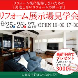 リフォーム展示場見学会in富谷市東向陽台の家