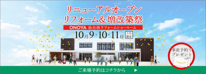 仙台南ショールームリニューアルOPEN!リフォーム&増改築祭